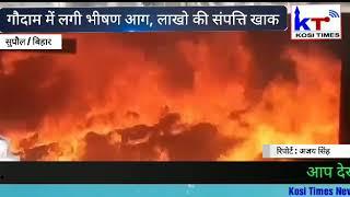 Breaking : गौदाम में लगी भीषण आग से लाखों का नुकसान