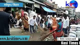 मधेपुरा : यूवीके कालेज करमा के छात्रों ने पुरैनी में किया सफाई अभियान