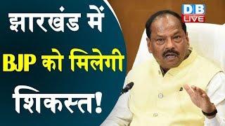 Jharkhand में BJP को मिलेगी शिकस्त ! Shivsena ने सामना में BJP को दिखाया आईना |