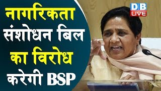 नागरिकता संशोधन बिल का विरोध करेगी BSP | Citizenship Amendment Bill | Mayawati latest news | #DBLIVE