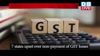 GST पर आमने-सामने आई केंद्र और राज्य सरकारें | GST घाटे पर मुआवजा नहीं मिलने से नाराज 7 राज्य |