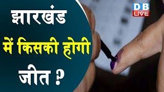 Jharkhand में किसकी होगी जीत ? Jharkhand में दूसरे चरण का प्रचार थमा |#DBLIVE