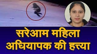स्कूल के बाहर महिला शिक्षिका को मारी गोली, इलाके में दहशत