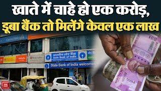 अगर आपका बैंक डूबा या हुआ दिवालिया, तो आपको मिलेंगे महज 1 लाख रूपए, DICGC ने दी जानकारी