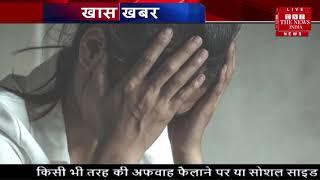 इन देशों में दुष्कर्म करने पर खतरनाक सजा दी जाती है THE NEWS INDIA