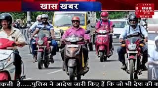 हेलमेट लगाना जरूरी नहीं होगा THE NEWS INDIA