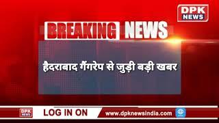 हैदराबाद गैंगरेप के चारों आरोपी मारे गए, भागने की कोशिश कर रहे चारों का पुलिस ने किया एनकाउंटर