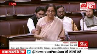 Minister Nirmala Sitharaman's Reply | The Taxation Laws (Amendment) Bill, 2019