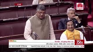 Law Minister RS Prasad on legal enforcement against heinous crimes against women in Rajya Sabha