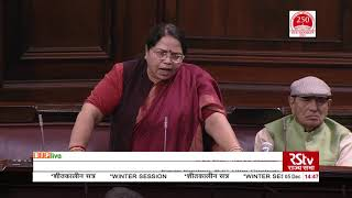 Smt. Kanta Kardam on the recent crimes against women in the country in RS: