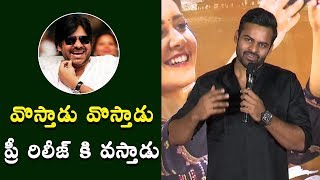 Sai Dharam Tej Superb Speech At Prathi Roju Pandage Movie Trailer Launch