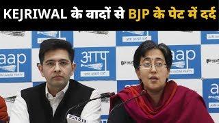 KEJRIWAL के वादों से BJP के पेट में दर्द क्यों ?