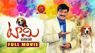 Tommy Full Movie | 2019 Telugu Full Movies | Rajendra Prasad | L.B Sriram | Raja Vannem Reddy