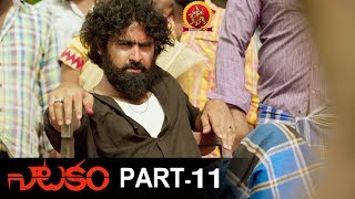 Natakam Telugu Full Movie Part 11 | Latest Telugu Movies | Ashish Gandhi | Ashima Narwal
