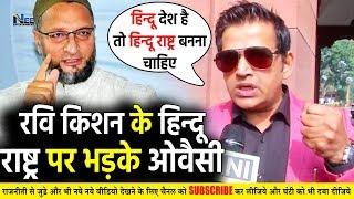 Ravi Kishan के हिन्दू राष्ट्र बनाने वाले बयान पर मुस्लिमों में क्यों मचा हड़कंप #RaviKishanHindu