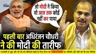 पहली बार Adhiranjan Chaudhari ने की मोदी सरकार की जमकर तारीफ #ModiPCLive