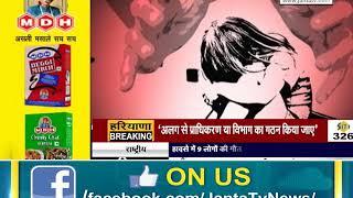 #GUNAAH: #UP में बैखौफ बलात्कारी! रेप पीड़िता को जिंदा जलाने की कोशिश
