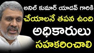 అనిల్ కుమార్ యాదవ్ గారికి చేయాలనే తపన ఉంది అధికారులు సహకరించాలి || Chalasani Srinivas