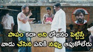 వాడు చేసిన పనికి నవ్వు ఆపుకోలేరు | Watch Guppedu Gundenu Thadithe Full Movie on Youtube