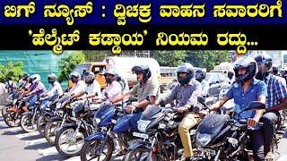 ಬಿಗ್ ನ್ಯೂಸ್ :ದ್ವಿಚಕ್ರ ವಾಹನ ಸವಾರರಿಗೆ 'ಹೆಲ್ಮೆಟ್ ಕಡ್ಡಾಯ' ನಿಯಮ ರದ್ದು   Bike Rider Helmet Not Compulsory
