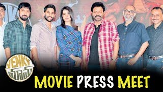 Venky Mama Movie Press Meet - Venkatesh, Naga Chaitanya, Raashi Khanna || Bhavani HD Movies