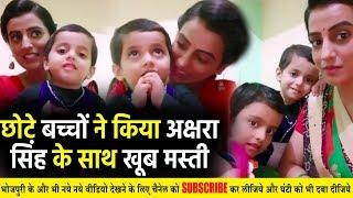 बिहार में नन्हे बच्चों ने की Pawan Singh की हीरोइन Akshar Singh सिंह के साथ खूब मस्ती