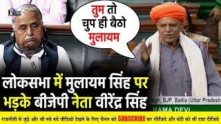 लोकसभा में मुलायम सिंह पर क्यों भड़के बीजेपी नेता #वीरेंद्र सिंह #LoksabhaLiveVirendraSingh
