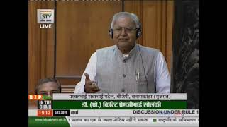 Shri Parbhatbhai Savabhai Patel on crop loss due to various reasons & its impact on farmers in LS .