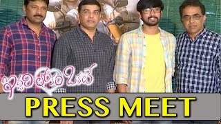 Iddari Lokam Okate Movie Press Meet - Raj Tharun, Dil Raju || Bhavani HD Movies
