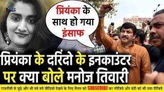 Priyanka Reddy के दरिंदों के इनकाउंटर पर क्या बोले Manoj Tiwari- मोदी है तो मुमकिन है!