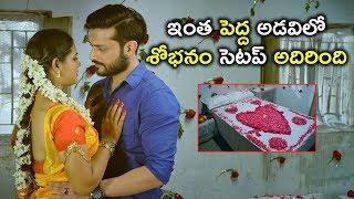 ఇంత పెద్ద అడవిలో శోభనం సెటప్ | Law Telugu Movie Scenes | Mouryani