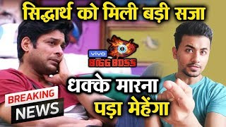 Bigg Boss 13 | Siddharth Shukla GETS PUNISHED For Pushing Asim; Here's What Happened | BB 13 Latest