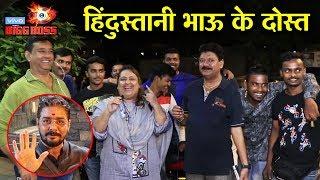 Bigg Boss 13 | Hindustani Bhau's Friends Exclusive Reaction | BB 13 Latest Video
