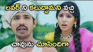 లవర్ ని కలుద్దామని వచ్చి | Watch Guppedu Gundenu Thadithe Full Movie on Youtube