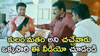 కులం,మతం అని చచ్చేవారు ఒక్కసారి ఈ వీడియో చూడండి | Watch Hyderabad Love Story Full Movie on Youtube