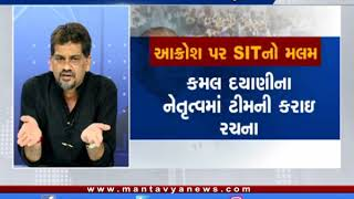 સીધો સંવાદ: આક્રોશ પર SITનો મામલો  (05/12/2019) Mantavyanews
