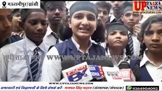 हैदराबाद की डॉक्टर के साथ हुई हैवानियत के खिलाफ मऊरानीपुर के स्कूली बच्चों ने निकाली रैली