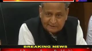 Rajasthan Government| सीएम गहलोत कलेक्टर के साथ करेंगे जनकल्याणकारी योजनाओं और विकास कार्यों पर मंथन