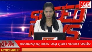 Speed News : 06 Dec 2019 || SPEED NEWS LIVE ODISHA