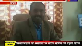 Pension Scheme | मुख्यमंत्री विशेष योग्यजन सम्मान पेंशन योजना में फर्जीवाड़ा | Jan TV