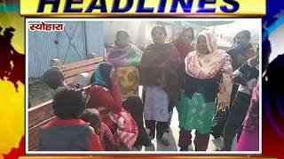 NEWS ABHITAK HEADLINES 05.12.2019