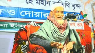 সালাম এর জবাব | মাওলানা আবুল খায়ের বাংলা নতুন ওয়াজ মাহফিল | Bangla New Waz Mahfil 2019