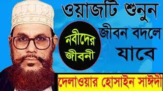 সাঈদী ওয়াজ নবীদের জীবনী | Allama Delwar Hosssain Saidi Bangla Waz Mahfil | Saidi Islamic Bangla Waz