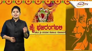 ಜೈ ಭಜರಂಗಬಲಿ ವಡೆಯ ಶ್ರೀ ಹನುಮಾನ ದೇವಾಲಯ ಲೋಕಾರ್ಪಣೆ @ SSV TV
