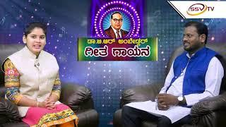 ಸಂವಿಧಾನ ಶಿಲ್ಪಿ ಡಾ. ಬಿಆರ್ ಅಂಬೇಡ್ಕರ್ ಬದುಕಿನ ಯಸೋಗಾಥೆ @SSV TV