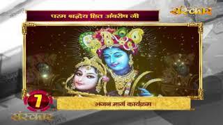 Bhakti Top 10    05 December 2019    Dharm And Adhyatma News   