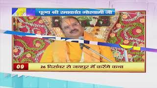 Bhakti Top 20 || 06 December 2019 || Dharm And Adhyatma News || Sanskar