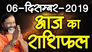 Gurumantra 06 December 2019 - Today Horoscope - Success Key - Paramhans Daati Maharaj