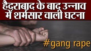 Hyderabad के बाद उन्नाव में गैंगरेप कर युवती को जिंदा जलाया