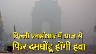 दिल्ली-एनसीआर में फिर से जहरीली हवा